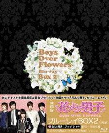 [送料無料] 花より男子〜Boys Over Flowers ブルーレイBOX 2 [Blu-ray]