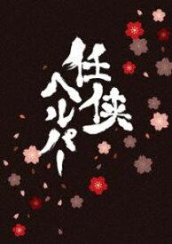 [送料無料] 任侠ヘルパー Blu-ray スペシャル・エディション [Blu-ray]