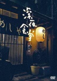 [送料無料] 深夜食堂 第二部【ディレクターズカット版】 [DVD]