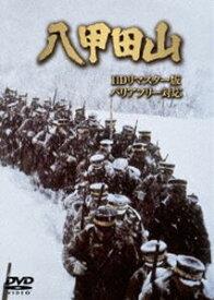 [送料無料] 八甲田山 HDリマスター版(バリアフリー対応) [DVD]