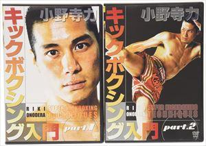 [送料無料] 小野寺力 キックボクシング入門DVD-BOX [DVD]