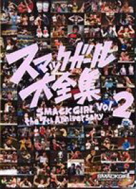 SMACK GIRL THE 7th ANNIVERSARY スマックガール大全集 vol.2 [DVD]