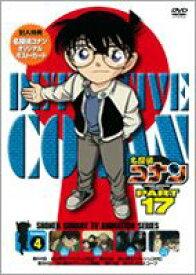 [送料無料] 名探偵コナンDVD PART17 Vol.4 [DVD]