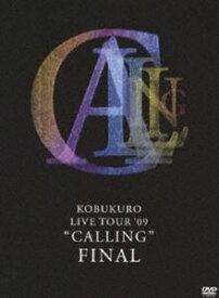 """[送料無料] コブクロ/KOBUKURO LIVE TOUR '09 """"CALLING"""" FINAL [DVD]"""