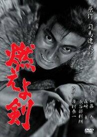 燃えよ剣 [DVD]