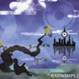 RADWIMPS / RADWIMPS 2〜発展途上〜 [CD]