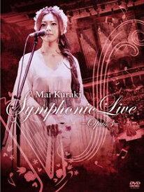 [送料無料] 倉木麻衣/Mai Kuraki Symphonic Live -Opus 3- [DVD]