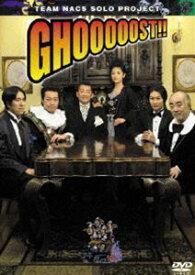 [送料無料] TEAM NACS SOLO PROJECT GHOOOOOST!! [DVD]