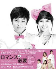 [送料無料] ロマンスが必要 ブルーレイBOX 1 [Blu-ray]
