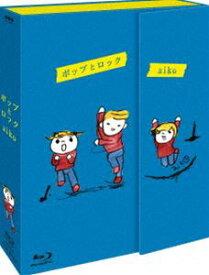 [送料無料] aiko/ポップとロック(Blu-ray) [Blu-ray]
