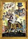 [送料無料] 翔んで埼玉 通常版 [DVD]