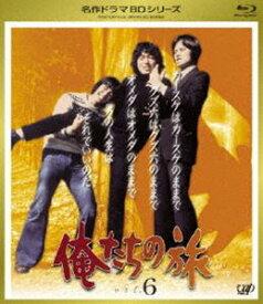 [送料無料] 俺たちの旅 VOL.6 [Blu-ray]