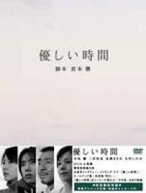 [送料無料] 優しい時間 DVD-BOX [DVD]