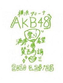 [送料無料] AKB48 満席祭り希望 賛否両論 チームKデザインボックス [DVD]