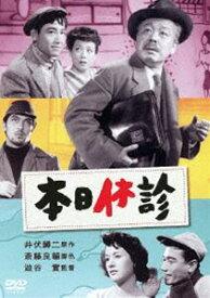 本日休診 [DVD]