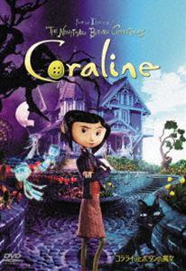 コララインとボタンの魔女 [DVD]