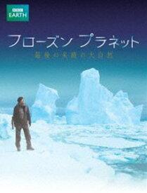 [送料無料] フローズン プラネット 最後の未踏の大自然 [Blu-ray]