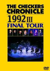 チェッカーズ/THE CHECKERS CHRONICLE 1992 III FINAL TOUR【廉価版】 [DVD]