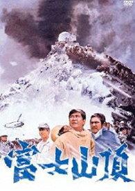 [送料無料] 富士山頂 [DVD]