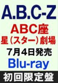 [送料無料] A.B.C-Z/ABC座 星(スター)劇場(初回限定盤) [Blu-ray]