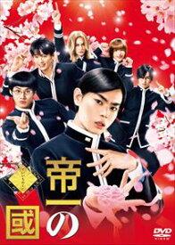 [送料無料] 帝一の國 通常版DVD [DVD]