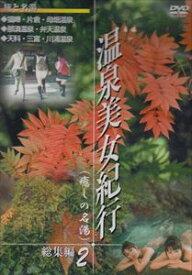 旅行DVD温泉美女紀行 総集編 2(癒しの名湯) [DVD]