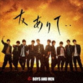[送料無料] BOYS AND MEN / 友ありて・・(初回限定盤/CD+DVD) [CD]