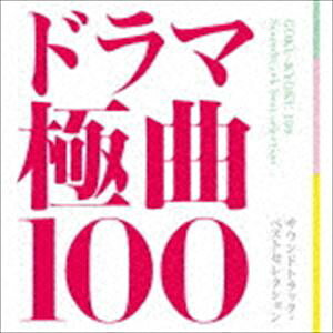 ドラマ極曲100〜サウンドトラック・ベストセレクション〜 [CD]