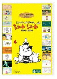 [送料無料] ジブリがいっぱいSPECIALショートショート 1992-2016 [DVD]