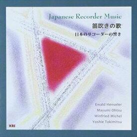 笛吹きの歌 〜日本のリコーダーの響き〜 [CD]