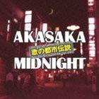 歌の都市伝説〜赤坂ミッドナイト [CD]