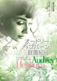 [送料無料] オードリー・ヘプバーンの庭園紀行 2 [DVD]
