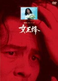 [送料無料] 女王蜂(リマスター版) [DVD]