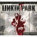 リンキン・パーク / ハイブリッド・セオリー(20周年記念盤) [CD]