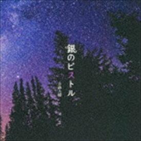 山森大輔 / 銀のピストル [CD]