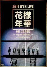 [送料無料] 防弾少年団/2015 BTS LIVE<花様年華 on stage>〜Japan Edition〜at YOKOHAMA ARENA【DVD】 [DVD]