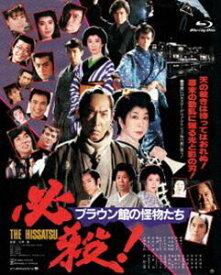 あの頃映画 the BEST 松竹ブルーレイ・コレクション 必殺!ブラウン館の怪物たち [Blu-ray]