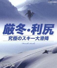 [送料無料] 厳冬・利尻 究極のスキー大滑降 山岳スキーヤー・佐々木大輔 [Blu-ray]