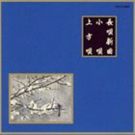 邦楽舞踊シリーズ 長唄新曲 小唄/上方唄 [CD]