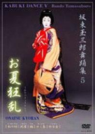 坂東玉三郎舞踊集 5 お夏狂乱 [DVD]