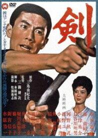 剣 [DVD]
