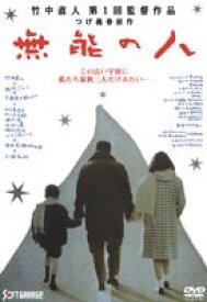 [送料無料] 無能の人 [DVD]