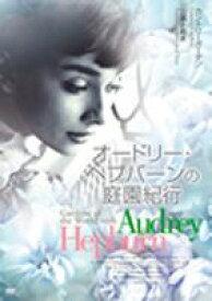 [送料無料] オードリー・ヘプバーンの庭園紀行 3 [DVD]