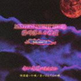 稲川淳二 / MYSTERY NIGHT TOUR 稲川淳二の怪談 Selection 13(稲川淳二の怪談ナイト20周年記念盤) [CD]