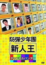 [送料無料] 新人王防弾少年団-チャンネルバンタン [DVD]