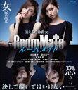 [送料無料] ルームメイト [Blu-ray]