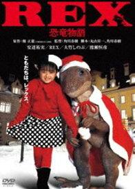 REX 恐竜物語 デジタル・リマスター版 [DVD]