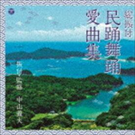 総振付 民踊舞踊愛曲集 [CD]