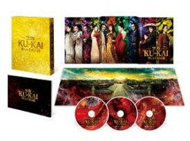 [送料無料] 空海—KU-KAI—美しき王妃の謎 プレミアムBOX [Blu-ray]