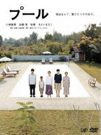 [送料無料] プール [DVD]
